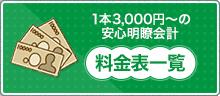 1本3,000円からの安心明瞭会計 料金表一覧